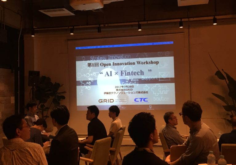 "【イベントレポート】第1回Open Innovation Workshop ""AI ×Fintech"""